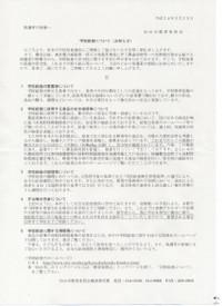 Kyuusyoku328_3