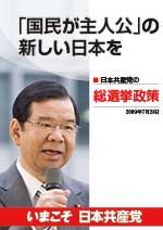 20090728_seisaku_p
