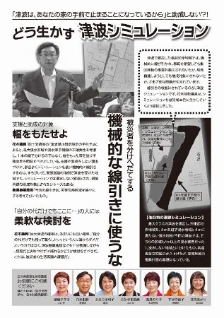 Sokuhoutsunami2_1055x1500_317x450
