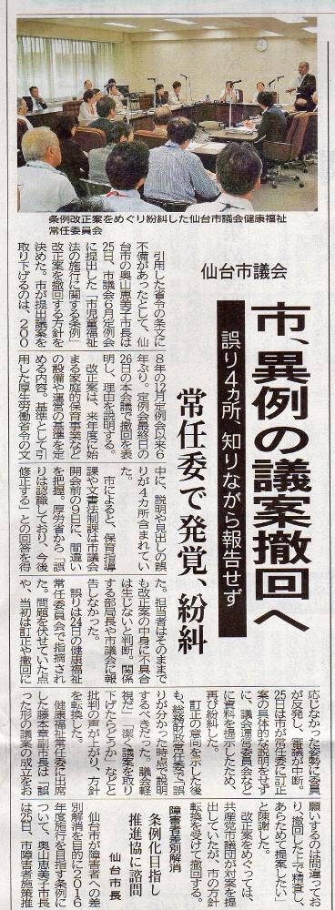 Kahoku20140626_368x1000