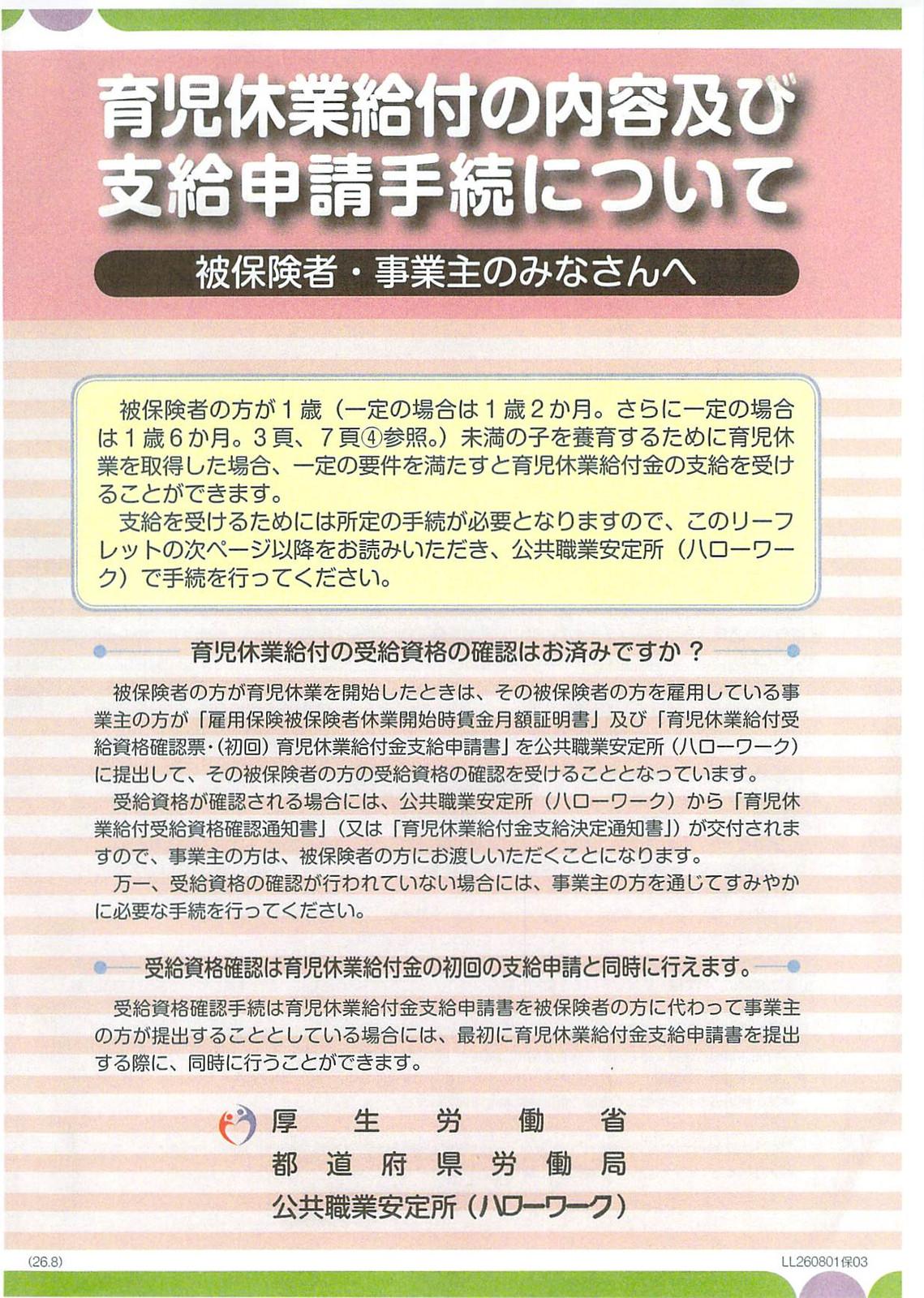 Ikujikyuugyou_1