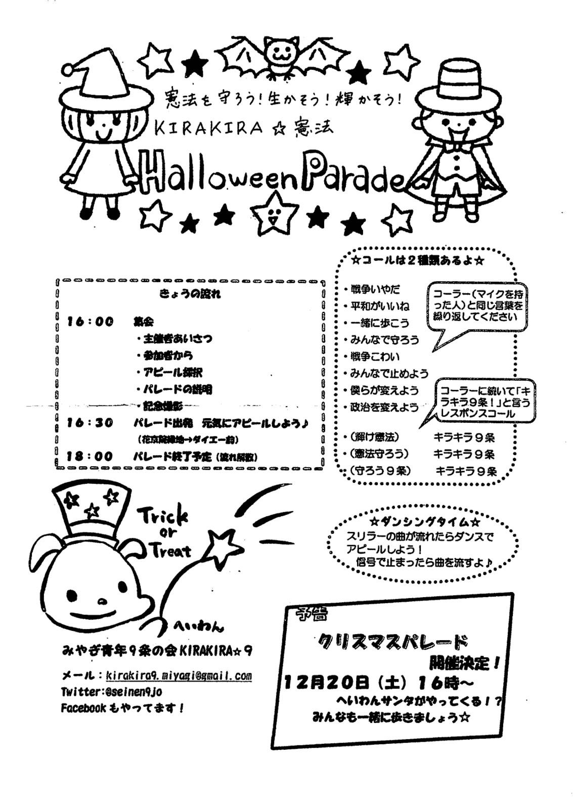 Halloweenparade_1