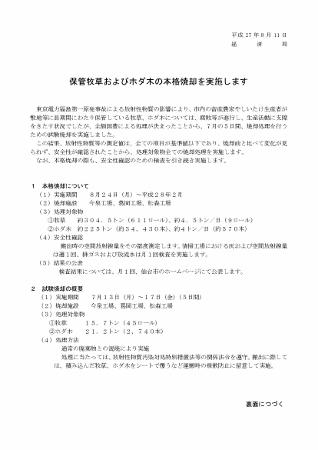Bokusouhodagi2__1_318x450